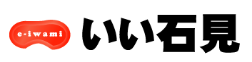 【いい石見】島根県石見地方のショップ情報・イベント情報・企業情報(江津,浜田,石見地方)