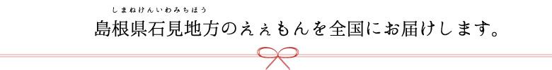 島根県石見地方のええもんを全国にお届けします。