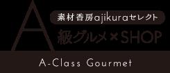 素材香房ajikuraセレクト A級グルメ×SHOP