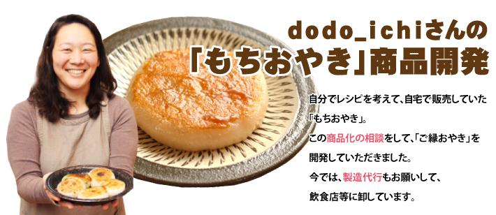 dodoichiさん商品開発・製造