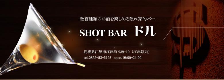 島根県江津市江津駅前 ショットバー「ドル」数百種類のお酒を楽しめる隠れ家的なショットバー