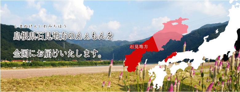 島根県石見地方のえぇもんを全国にお届けします
