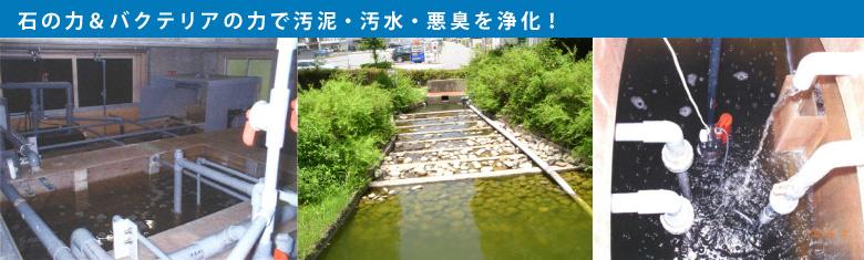 石の力・バクテリアの力で汚水・汚泥・悪臭を浄化!江津コンクリート濾材ビトヴァレ