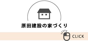 原田建設の家づくり