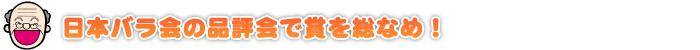 北海グリーンで日本バラ会の品評会で賞を総なめ!