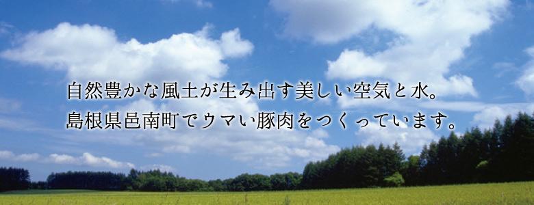 自然豊かな島根県邑南町でうまい豚肉をつくっています