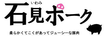 島根県邑南町産のケンボロー豚・石見ポーク