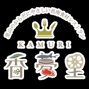 島根県邑南町-里山のからだにやさしい邑南食材レストラン香夢里