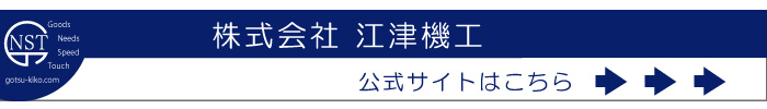 江津機工 公式サイト