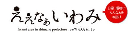 島根県石見地方(江津市・浜田市・大田市)の「ええなぁ」特産品・贈り物の販売