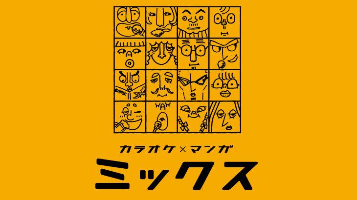 カラオケマンガミックス