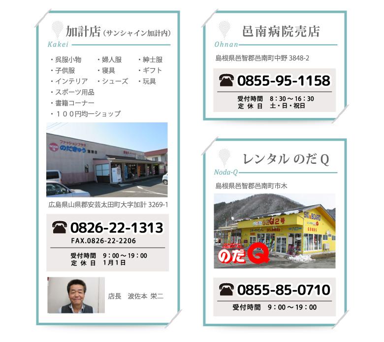 野田久(のだきゅう):店舗紹介