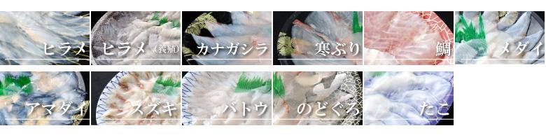 新鮮な魚を高級なうす造りに。