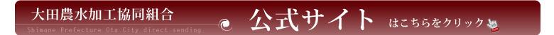 大田農水加工 公式サイトはこちら