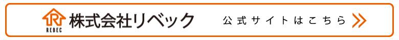 株式会社リベック【Rebec】