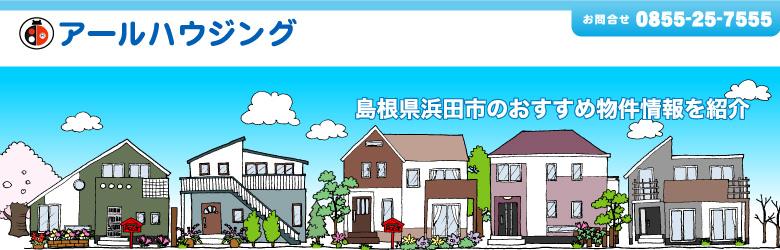 【アールハウジング】島根県浜田市のおすすめ物件情報を紹介