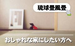 おしゃれな琉球フチなし畳