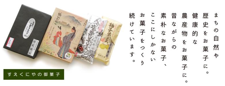【寿恵久仁屋】すえくにや~島根のおいしいお土産屋さん。