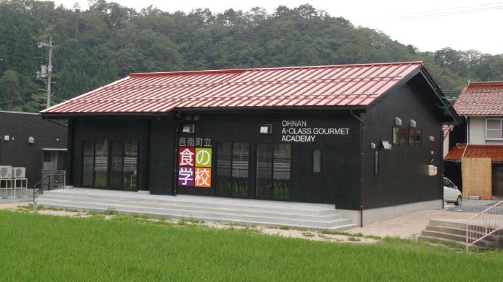 食と農人材育成センター