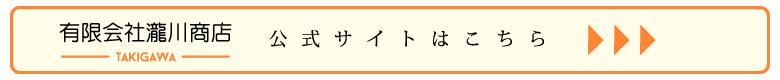 瀧川商店 公式サイト