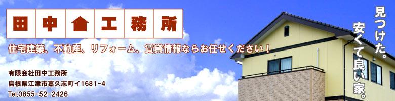 田中工務所 住宅建築、不動産、リフォーム、賃貸情報ならお任せください!