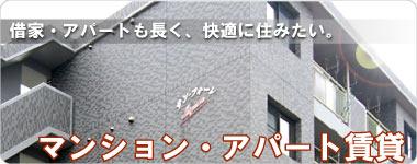 マンション・アパート賃貸