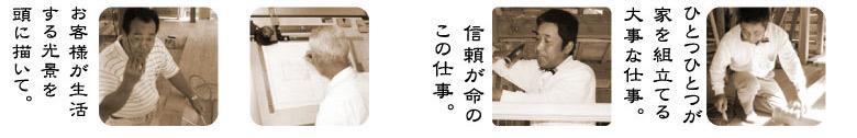 田中工務所 自慢の職人たち