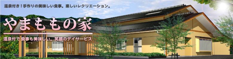 デイサービスやまももの家 島根県浜田市久代町のデイサービス施設 温泉付き・車椅子でも入れるお風呂が喜ばれています。手作りの美味しい食事・毎週変わる楽しいレクリエーションも人気。マッサージ機能つきウォーターベッドや作業療法士による個別リハビリなど設備やサービスも充実しています。