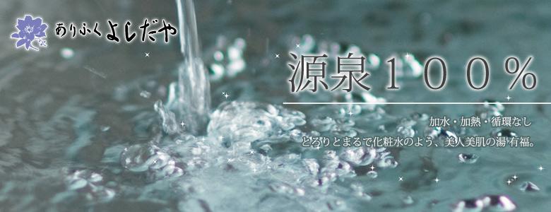 【有福温泉 ありふくよしだや】有福温泉にある100%天然温泉自家源泉